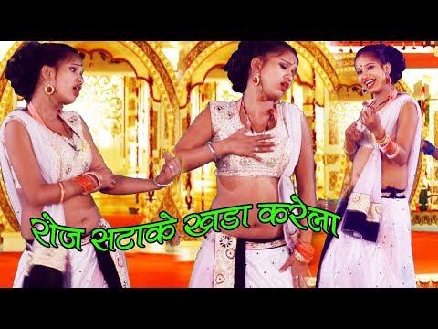 2018 Latest Bhojpuri Song || सटा के रोज खड़ा करेला || Sata Ke Roj Khada || Amrender Albela