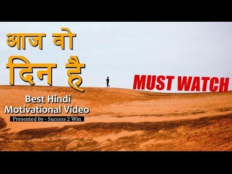 Best Hindi motivational video, best Indian motivational speaker, best hindi inspirational video .