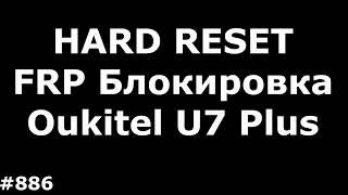 Hard Reset и разблокировка FRP аккаунта Google Oukitel U7 Plus