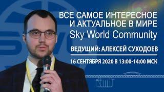 Все самое интересное и актуальное в мире SWC. Ведущий: Алексей Суходоев (16.09.2020 13:00 МСК)