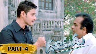 Dookudu Telugu Movie Part 4 - Mahesh Babu, Samantha, Brahmanandam - Srinu Vaitla