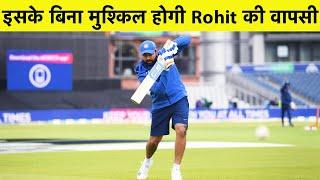 Rohit Sharma को वापसी के पहले करना होगा ये काम | Sports Tak