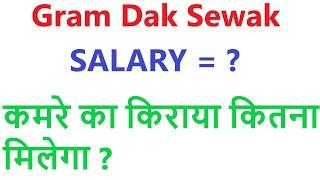 Gram Dak Sewak salary and accommodation charges