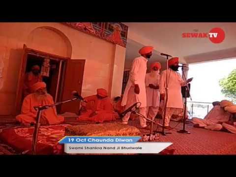 Chaunda Diwan | Swami Shankra Nand Ji Bhuriwale | 19 Oct | SGB Tv