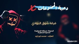 دحية الممنوعات 2019  ☻🚫    تاجر ماني حشاشي    🚭🔥 عبدالله السعايدة و محمود السعايدة