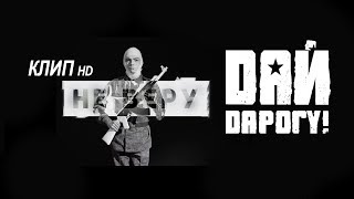 Смотреть клип Дай Дарогу!  -  Не Веру