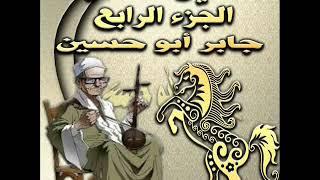سيرة بني هلال الجزء الرابع الحلقه 55 هزيمة ابوزيد علي يد الصعب الاقطع