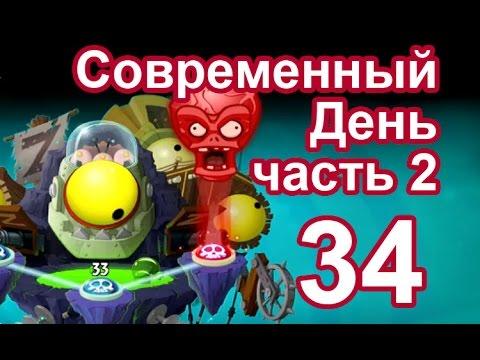 скачать игру день зомби 2 через торрент - фото 10