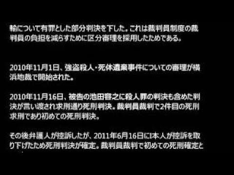 横浜港バラバラ殺人事件