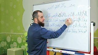 С нуля и до Корана: урок №50