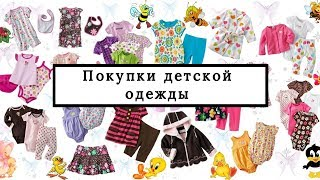 Покупки детской одежды. Часть 2