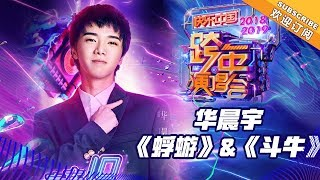 [ Clip ] 华晨宇《蜉蝣》&《斗牛》《2019湖南卫视跨年演唱会》【湖南卫视1080P官方版】