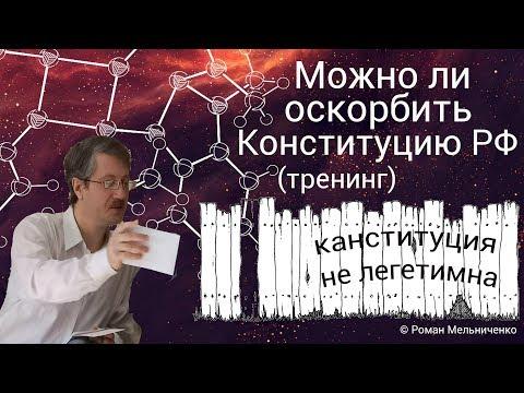Можно ли оскорбить Конституцию РФ