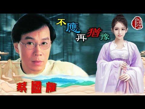 蔡國權【不應再猶豫 1982】(歌詞MV)(1080p)(作曲/填詞:蔡國權)(Terence Choi)