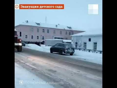 Камышлов: эвакуация детского сада
