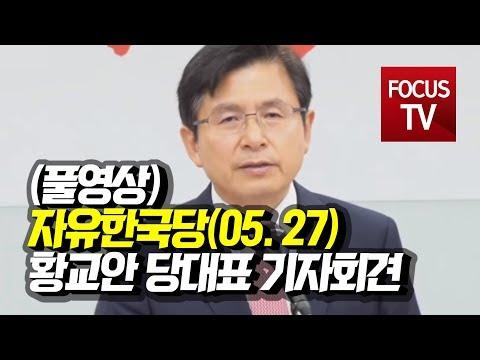 자유한국당 황교안 기자회견, 국민의 절망을 희망으로( 풀영상 5월 27일)