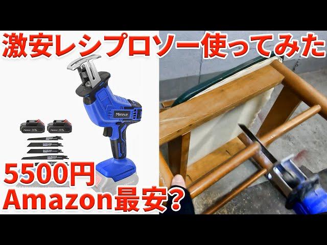 【5500円】Amazon最安のレシプロソーを使ってみた【Merece】