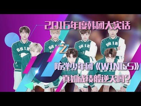【防弹少年团】20170204 2016逆袭韩团上位真相大揭秘 之 BTS最音乐CUT