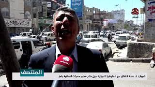شيبان : لاصحة لاتفاق مع المليشيا الحوثية حول فتح معابر ممرات انسانية بتعز