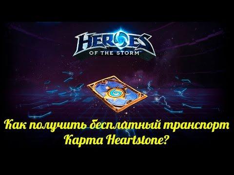 видео: heroes of the storm: Как получить бесплатный транспорт - карта heartstone?