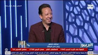 مرتضى منصور: الزمالك رقم 1 في العالم ومينفعش يتقارن بنادي مصري وبقى أرقى من نوادي ألمانيا واسبانيا