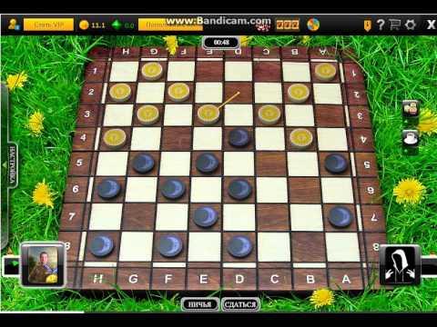 игра в шашки онлайн