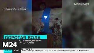 Смотреть видео В уральском поселке власти стали брать плату за воду из колонки - Москва 24 онлайн