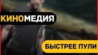 ОБЗОРЫ КИНОМЕДИИ/БЫСТРЕЕ ПУЛИ - ТРЕЙЛЕР