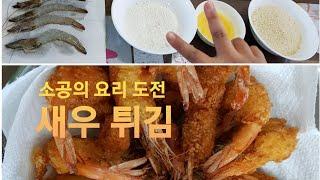 #새우튀김   소공의 새우튀김 요리