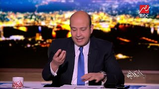 عمرو أديب يستبق «النواب» والاستفتاء الشعبي: «الانتخابات الرئاسية 2024» (فيديو) | المصري اليوم