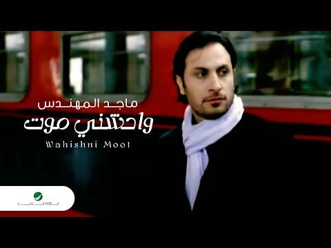 Majid Al Mohandis Wahishni Moot ماجد المهندس - واحشنى موت