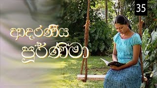 Adaraniya Purnima | Episode 35 ( ආදරණීය පූර්ණිමා ) Thumbnail