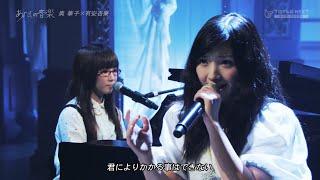 20151017 『あたしの音楽』奥華子×高城れに!藤田恵美・有安杏果・3Bjr.