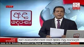 Ada Derana Late Night News Bulletin 10.00 pm - 2018.09.07 Thumbnail