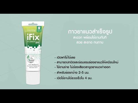 กาวยาแนวสำเร็จรูป DIY iFix