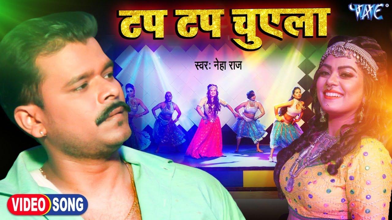 #VIDEO | टप टप चुवेला | निधि झा का सुपरहिट आइटम सांग - Tap Tap Chuwela | Gupt Movie | Bhojpuri Song