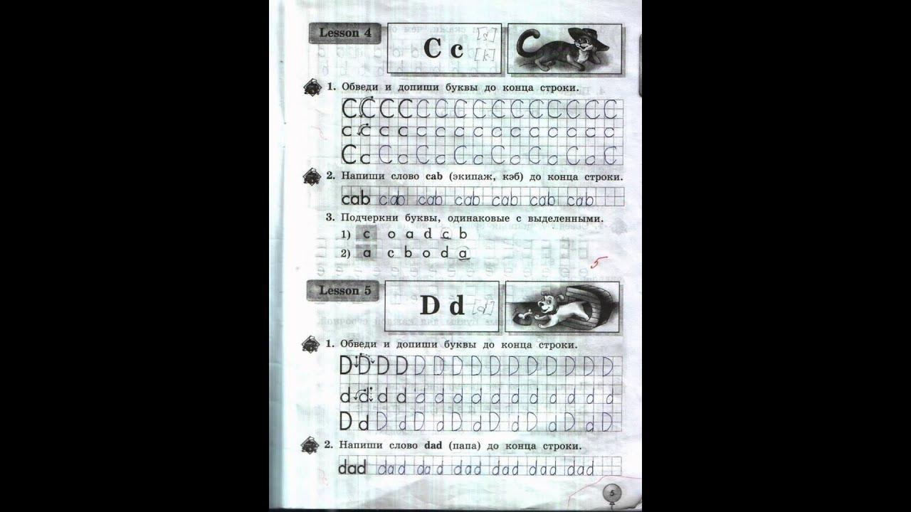 2 денисенко языку класс рабочая по ответы английскому гдз тетрадь