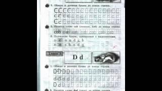 ГДЗ решебник рабочая тетрадь по английскому языку 2 класс М. З. Биболетова,, Задание: стр. 5