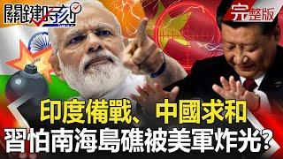 【關鍵時刻】20200904 完整版 十月驚奇印度備戰、中國求和 怕了美國切割戰術劉寶傑 @關鍵時刻