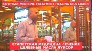 Лечение. Целебные масла. Египет. Луксор. Sale of medicinal oils. Egypt. Luxor(Египет. Луксор. Как продают русским туристам масла., 2015-05-18T18:06:49.000Z)