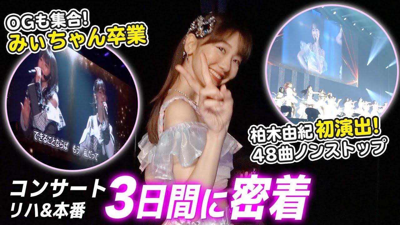 【密着】みぃちゃん卒業コンサート&柏木由紀演出AKB単独コンサートの裏側!!