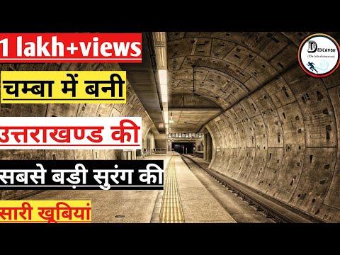 Uttarakhand's Largest Tunnel,All Weather Road Chamba Tunnel |उत्तराखण्ड की सबसे बड़ी सुरँग चंबा टिहरी