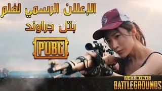 الإعلان الرسمي لفلم بتل جرواند / PUBG