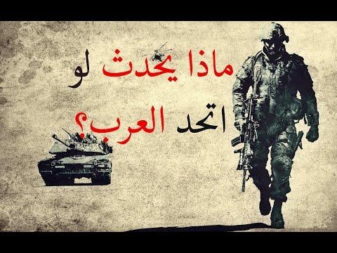 ماذا يحدث لو اتحد العرب ؟