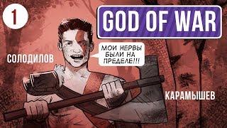 God of War NG на сложности Бог Войны
