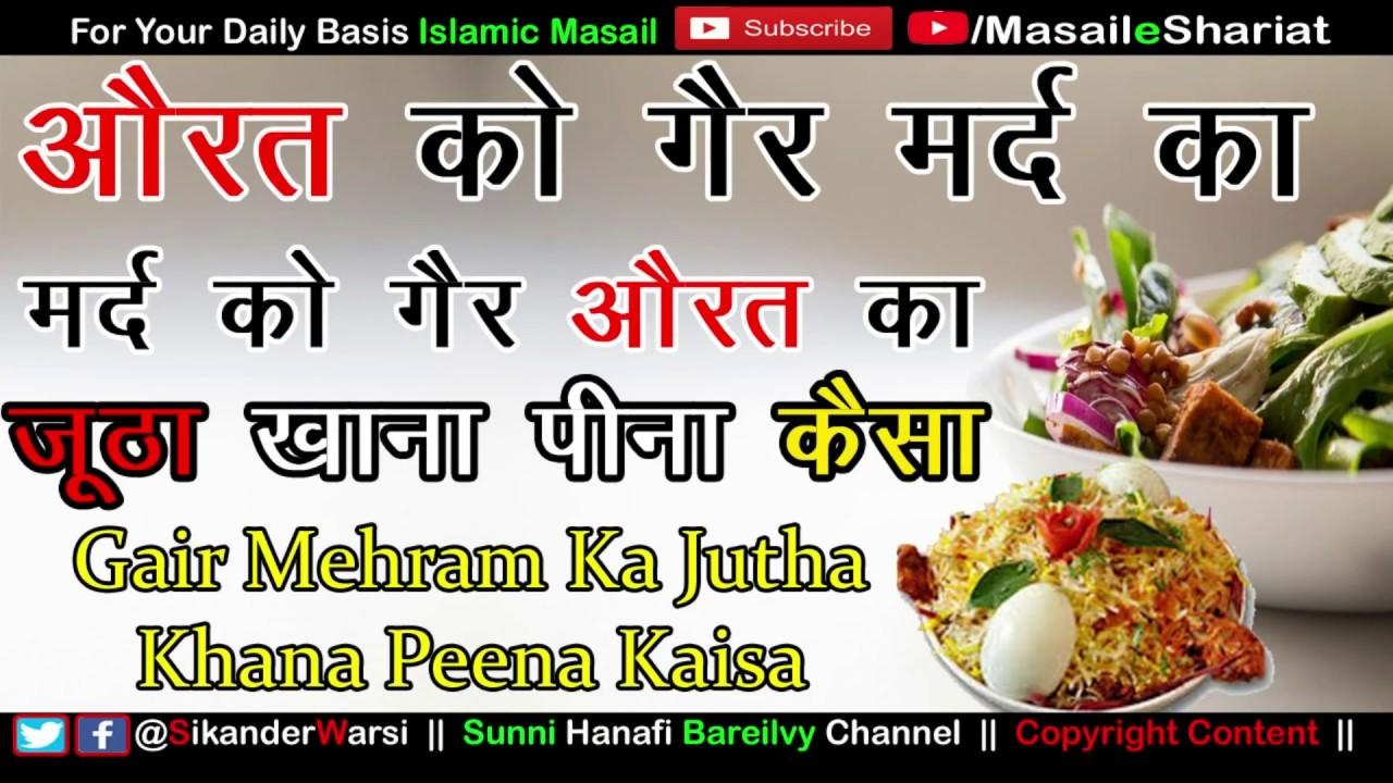 Aurat Ko Gair Mehram Ka Jutha Khana Kaisa   ग़ैर मर्द औरत को एक दूसरे का  जूठा खाना कैसा