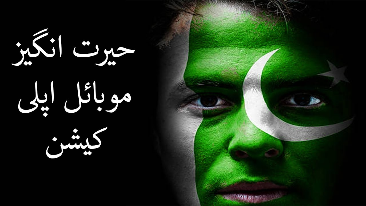 How to edit pakistani flag on face with mobile