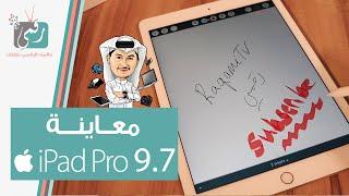 ايباد برو الجديد 9.7   فتح صندوق ومعاينة الجهاز   iPad Pro 9.7 Unboxing