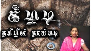 Keezhadi  கீழடி அகழ்வாராய்ச்சி  Explained in Tamil   Vijayalatha Vlogs   VG   Promo Video