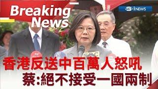 [訪問完整]香港百萬人反送中!蔡英文總統:絕不接受一國兩制|【焦點要聞。正發生】20190610|三立iNEWS